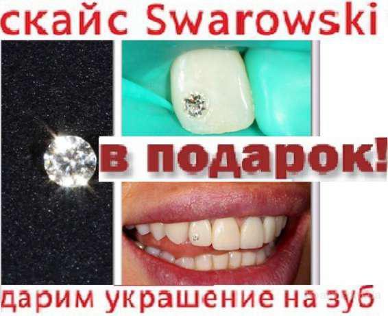 Акции.Стоматология в г.Киеве