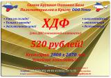 ХДФ от завода производителя в Крыму