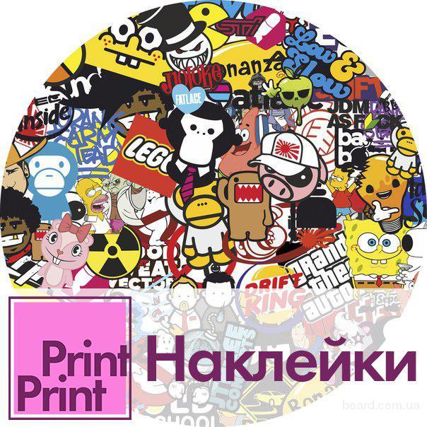 Печать наклеек от 203 грн.