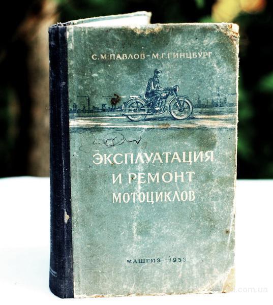 Книга ..Эксплуатация и ремонт мотоциклов..1953 г.