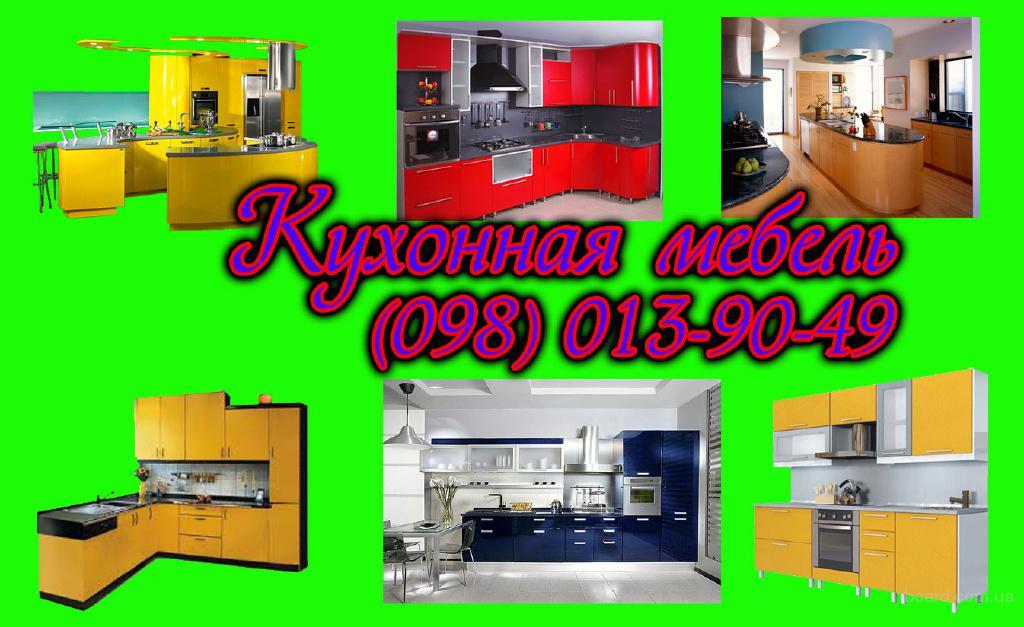 Кухня - кухонная мебель, изготовление мебели на заказ