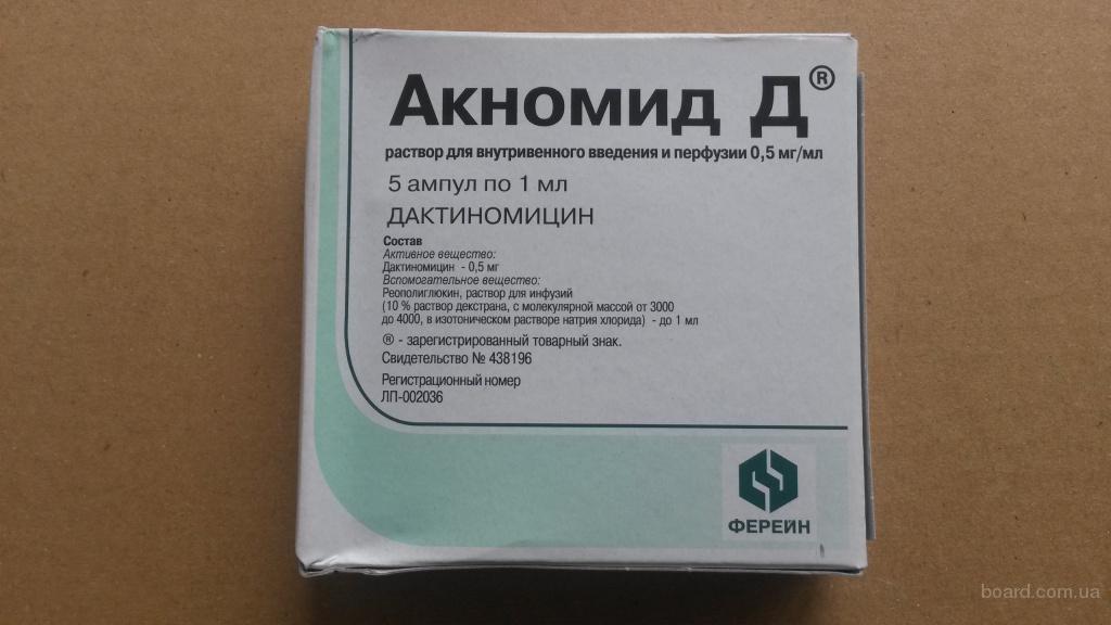 Продам / куплю Акномид (дактиномицин) 0,5 мг №1