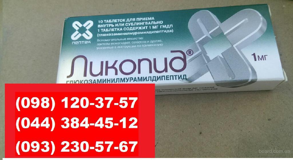 Ликопид  1мг табл.  №10 Пептек ЗАО (Россия)