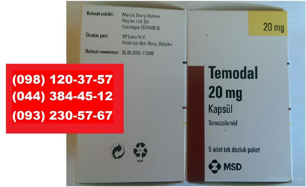 Темодал    20 мг,   100 мг,    250 мг     капс. №5.  Merck Sharp & Dohme (Бельгия)