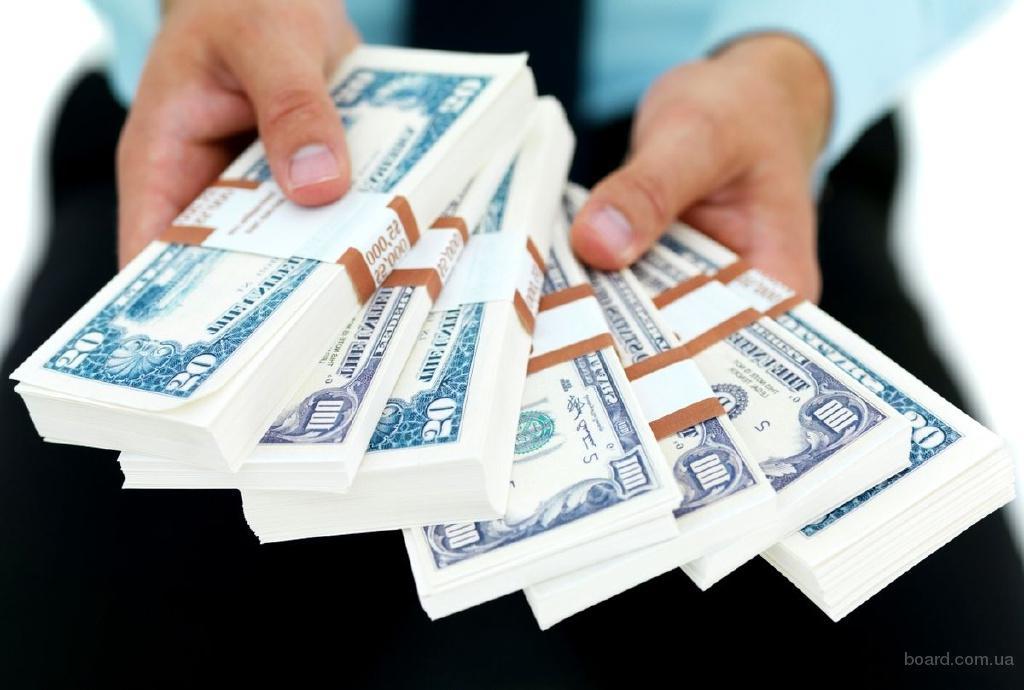 Гроші з гарантією отримання.