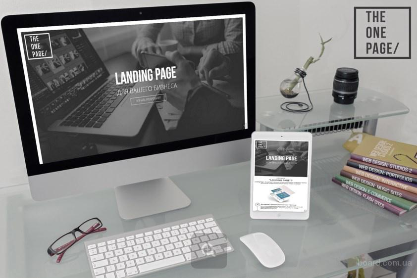 The One Page - Сервис по созданию Landing Page под малый и средний бизнес!