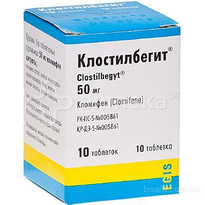 Клостилбегит 10 таблеток