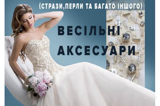 Фурнитура для украшения свадебных и вечерних нарядов, рукоделия, флористики, сувениров в Украине
