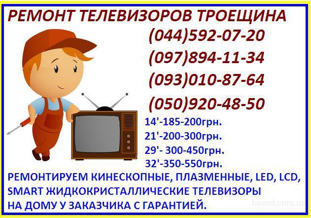 Ремонт телевизоров на дому Киев Троещина тел.592-07-20