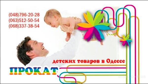 Прокат детских товаров в Одессе
