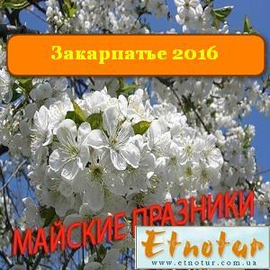 Майские праздники 2016 на Закарпатье. Этнотур