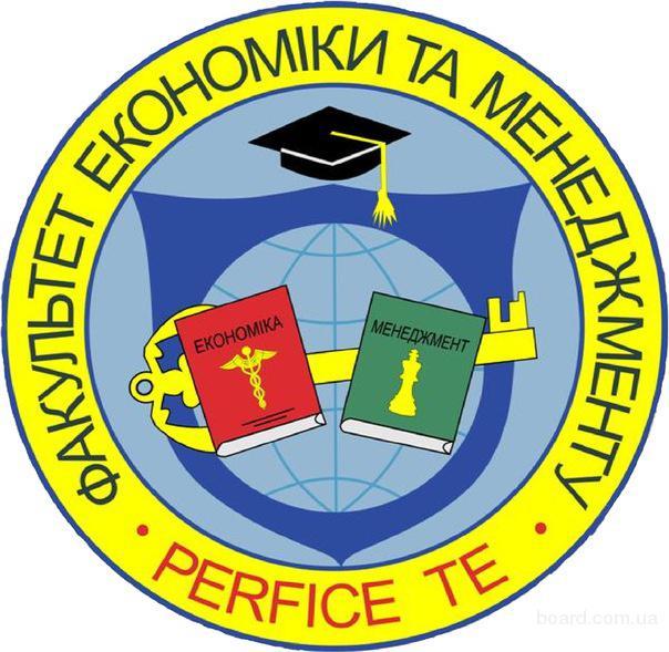 Факультет экономики и менеджмента Международного Гуманитарного Университета