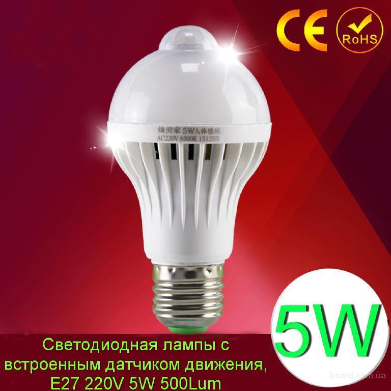 Светодиодная лампы с встроенным датчиком движения, Е27 5W 500Lum