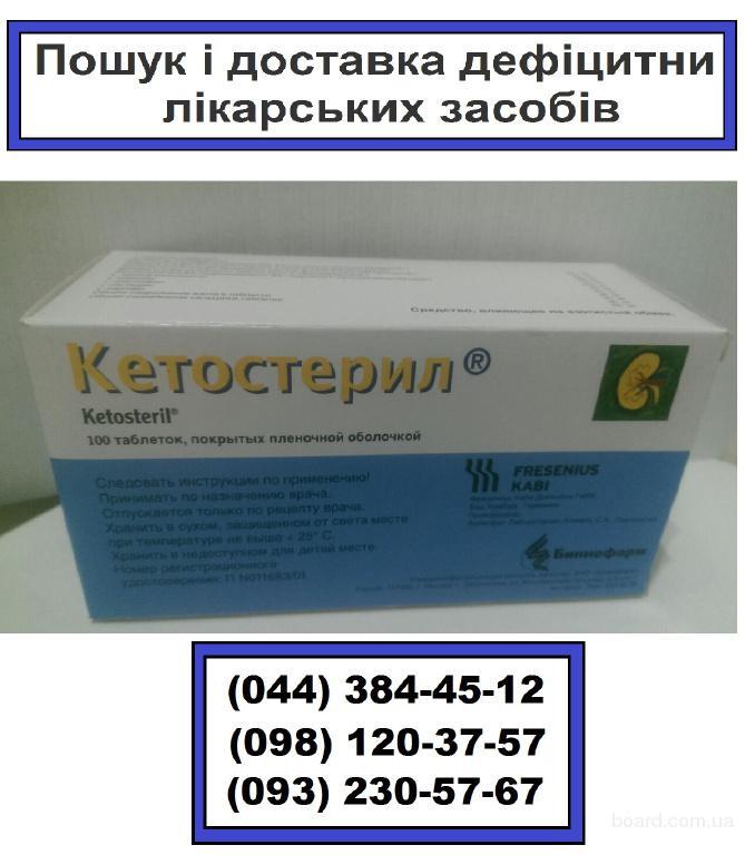 Продам   Кетостерил  табл