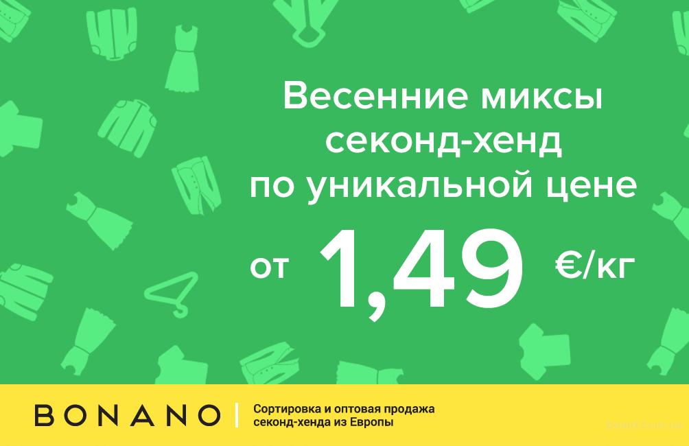 Уникальная цена на весенние и летние миксы секонд хенд! От 1.49 евро/кг!