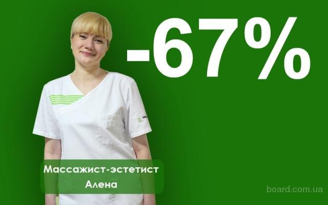 Массаж для коррекции фигуры, антицеллюлитный массаж. Скидка 67%