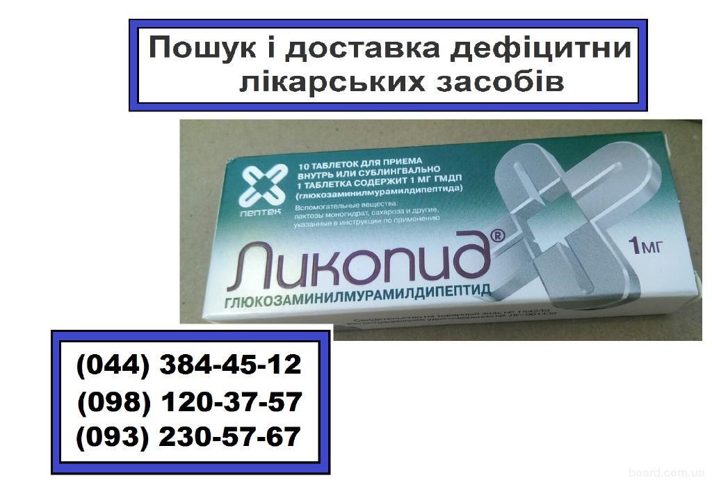 Продам Ликопид 1 мг, 10 мг