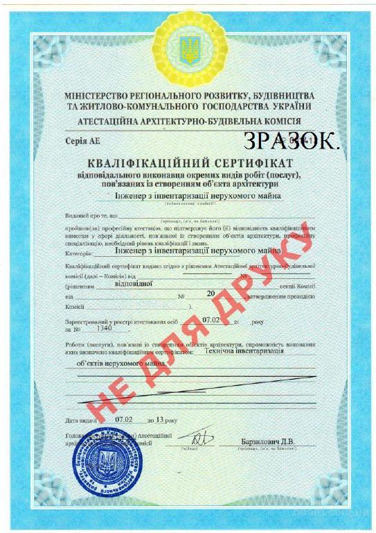 Технический паспорт на любое сооружение
