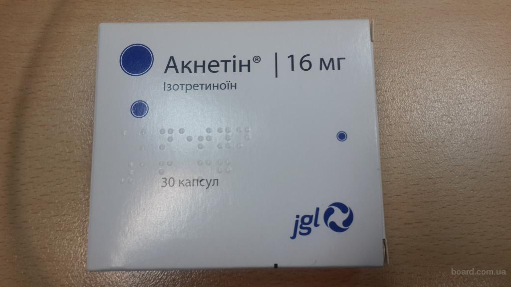 Продам Акнетин, 16 мг, 30 таблеток в упаковке