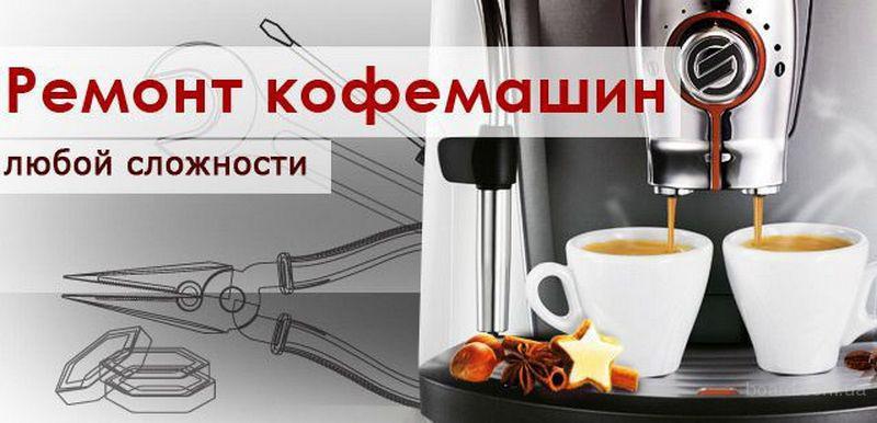 Обслуживание, ремонт кофемашин (кофеварок) Saeco. Оригинальные запчасти
