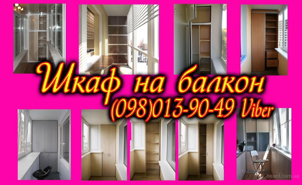 Шкаф - шкаф купе на балкон, балконный шкаф (Кривой Рог)
