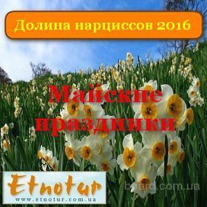 Майские праздники 2016 Туры Долина нарциссов