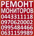 Ремонт мониторов Буча, на дому у заказчика