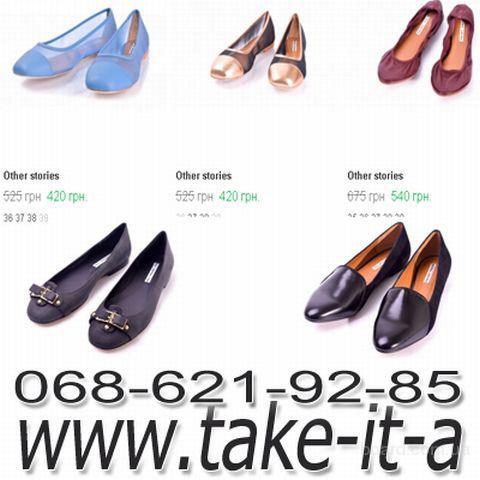 Купить обувь и балетки в в Интернтет-магазине Take It take-it-a.com
