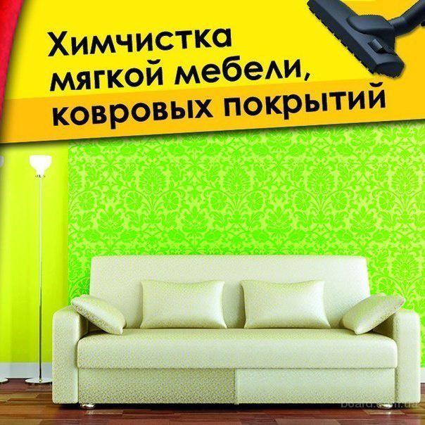 чистка на дому мягкой мебели Бронницы цена