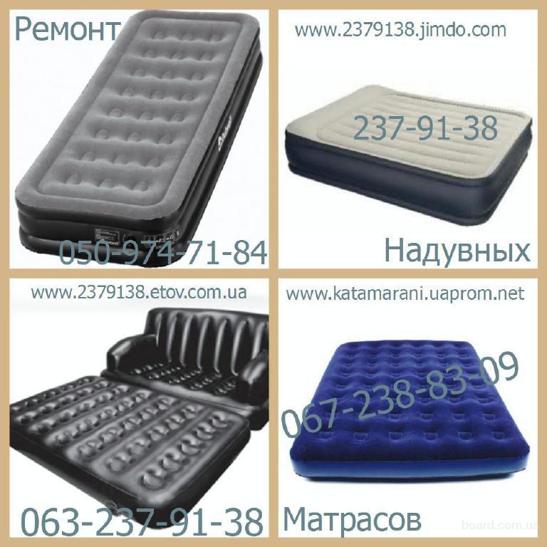 Ремонт надувных матрасов Оболонь фирм  intex , sivelor, всех моделей