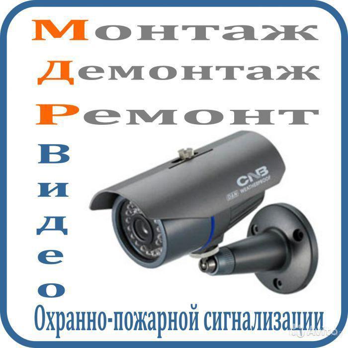 Установка оборудования для видеонаблюдения.