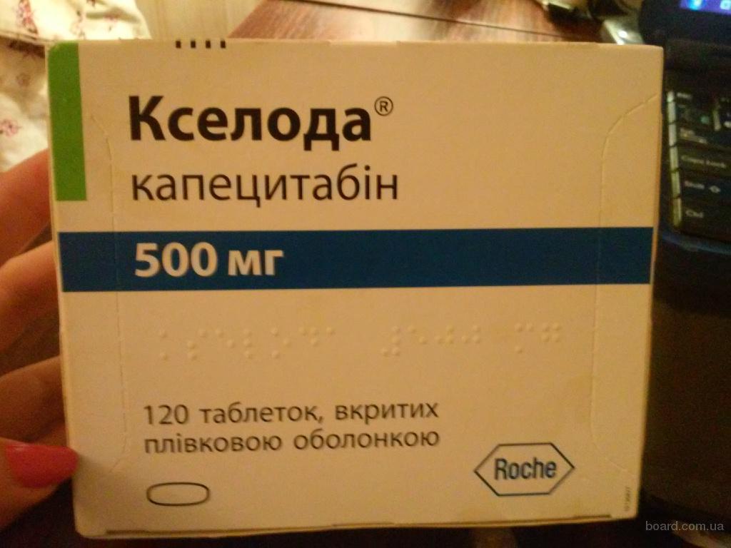 Продам препарат  Кселода