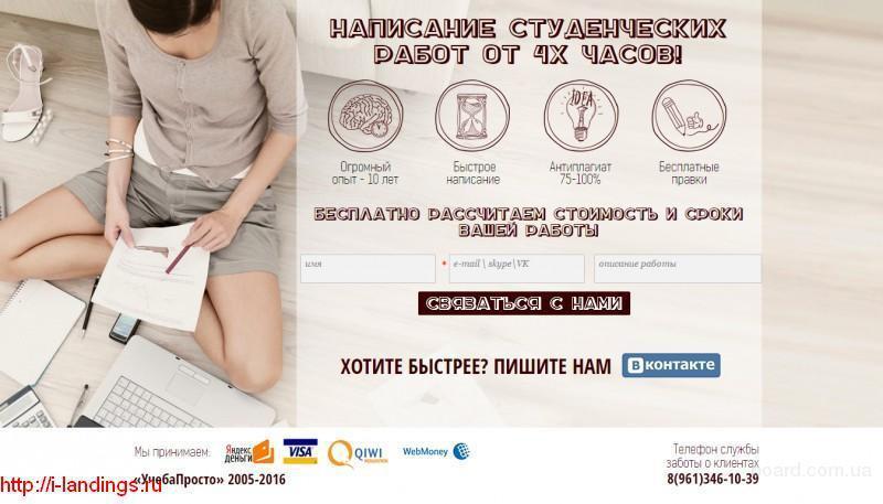Создание лендинг пейдж в Крыму и сайтов