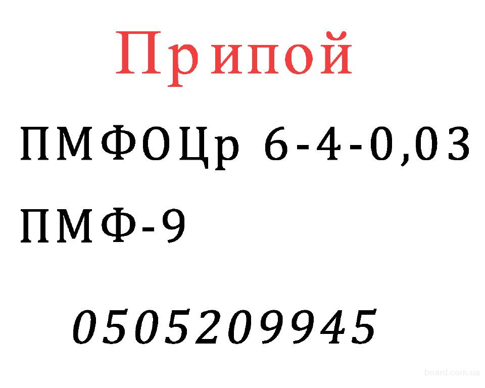 Припой ПМФОЦр 6-4-0,03, ПМФ-9
