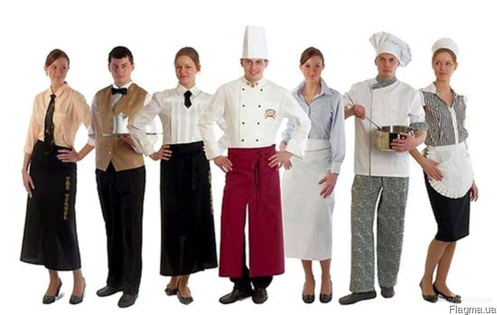 Эксклюзивная одежда для поваров и официантов