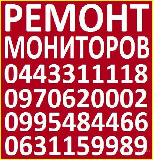 Ремонт мониторов в Оболонском районе, на дому у клиента