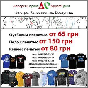 Печать 2016 на футболках поло кепках от 1 шт. Киев