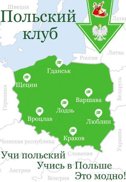 Европейское будущее вместе с Польским клубом