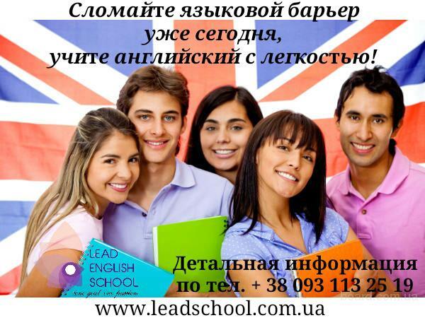 Сломайте языковой барьер; учите английский с легкостью!