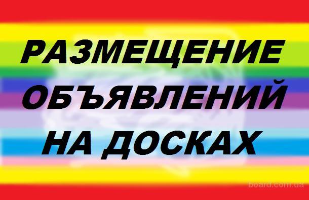 Размещение объявлений вручную на доски объявлений Украины и СНГ