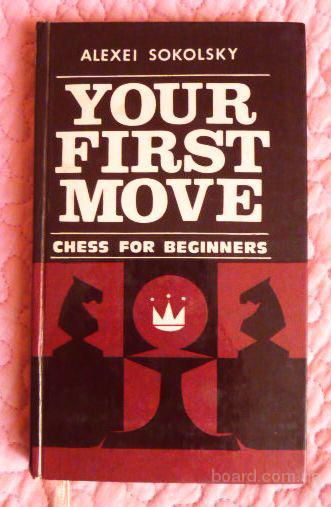 Шахматы. Ваш первый ход. А. Сокольский. На англ.яз.