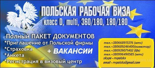Оформление Польско Рабочей Визы + Постановка на запись в визовые центры