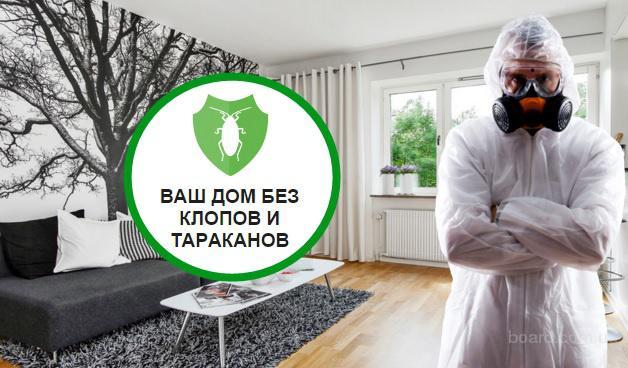 Дератизация, Дезинсекция, Дезинфекция Киев Предприятия, общепит