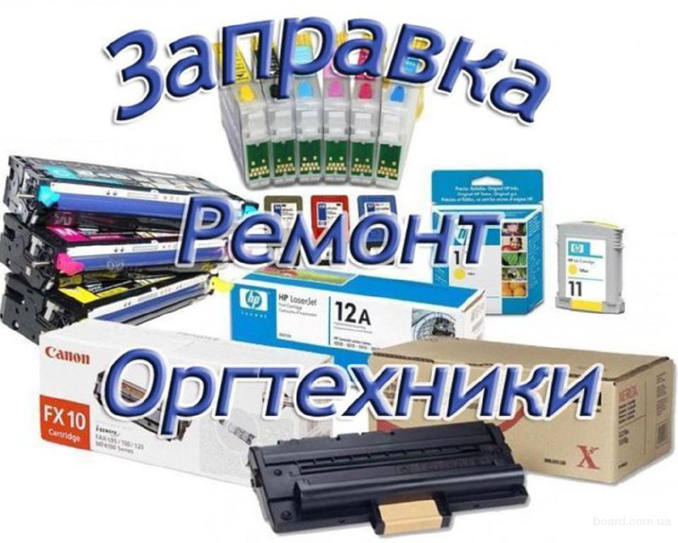 Ремонт КМА, Принтеров, МФУ - лазерные, струйные. Заправка картриджей.