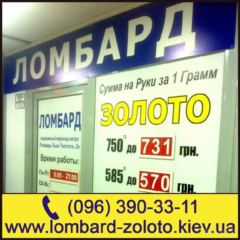 Ломбард  Киев. Сдать в Ломбард.  Заложить  в Ломбард. Залог Ломбард.
