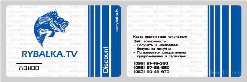 Пластиковые карты в Донецке