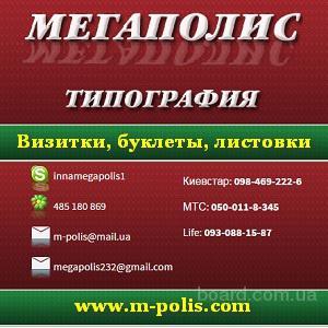 Полиграфия 2016 в Харькове. Визитки буклеты листовки