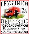 Перевозка мебели Квартир Бровары Киев