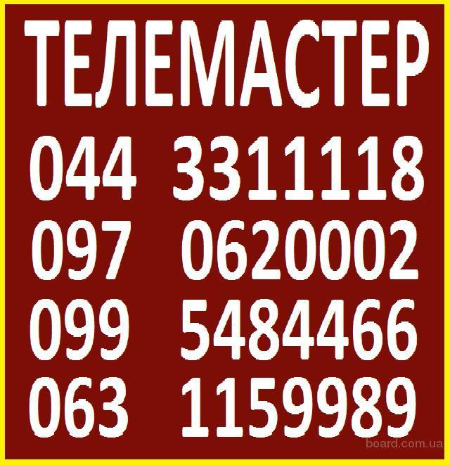 Телемастер Киев и пригород