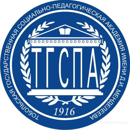 студентам исторического ф-та тгспа им. менделеева